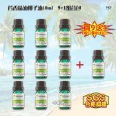 【唯蓁網757】9送1 芳香精油椰子油10ml SGS合格產地原包裝符合FDA認證 月桂酸 中鏈脂肪酸