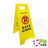 黃色警示立牌_請勿停車/立牌/人形立牌 [A6-1] - 大番薯批發網