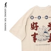 短袖T 「尋找人類 」轉運秘方 嘻哈中國風潮牌半袖潮流寬松短袖T恤夏男