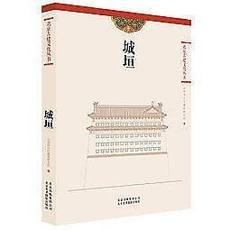 簡體書-十日到貨 R3Y【北京古建文化叢書——城垣】 9787805016825 北京美術攝影出版社 作者: