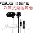 【原廠盒裝】ASUS 原廠入耳式線控耳機/三種尺寸替換耳套/麥克風/3.5mm/Zenfone/Go/Live/Max Plus-ZY