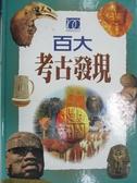【書寶二手書T3/地理_ZHE】百大考古發現_東方出版社編譯小組