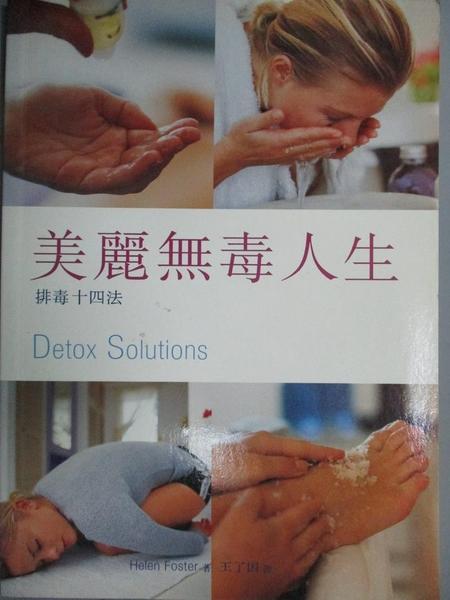 【書寶二手書T7/美容_KGD】美麗無毒人生-排毒十四法(Detox Solutions)_Helen Foster,