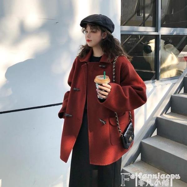 2021年新款韓版寬鬆短款加厚毛呢外套女秋冬小個子牛角扣呢子大衣 非凡小鋪
