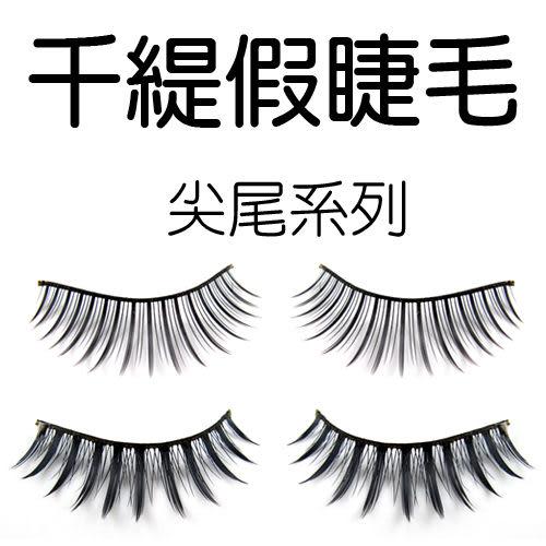 千緹假睫毛   尖尾系列   一盒10入【UR8D】