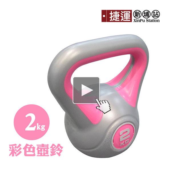 kettlebell健身鑄鐵實心壺形啞鈴2kg