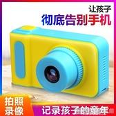 兒童照相機 兒童數碼照相機玩具可拍照寶寶迷你小單反高清攝像機卡通學生禮物 現貨