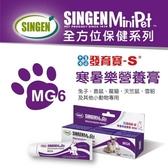 *WANG*台灣 發育寶《小寵系列-寒暑樂營養膏MG6》-50g