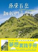 原來百岳離我們這麼近,來自海拔3000公尺的夢想實踐手冊【城邦讀書花園】