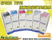 EPSON T673 藍色 70ML 原廠盒裝填充墨水 適用L800/L1800