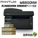 【搭原廠PC-210五支 限時促銷↘10990元】PANTUM 奔圖 M6600NW 黑白雷射多功能事務機