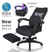 【DIJIA】妮可舒壓一體翻轉腳墊款電腦椅/辦公椅(三色任選)黑