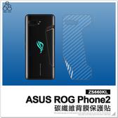 ASUS ROG Phone2 ZS660KL 碳纖維 背膜 軟膜 背貼 後膜 保護貼 手機貼 背面保護貼