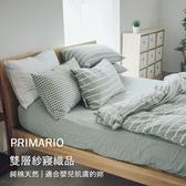 長絨棉 床包組 雙人【雙層紗-綠】透氣親膚 混搭良品 簡約設計 翔仔居家