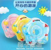 嬰兒游泳圈寶寶脖圈可調新生兒0-3-6-12個月嬰幼兒防嗆兒童游泳圈igo  莉卡嚴選