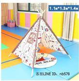 印第安兒童純棉帳篷室內游戲玩具小帳篷屋大小號影樓攝影道具帳篷(1 4 米小號花色)