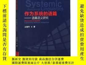 二手書博民逛書店作為系統的語篇:語篇語義研究:a罕見discourse semantic perspectiveY12312