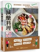 三段式‧減醣料理一盤搞定!:60道限醣盤餐╳54道低醣配菜,11天速降2...【城邦讀書花園】