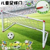 兒童室內運動踢足球門網框玩具可拆裝    SQ5680『樂愛居家館』