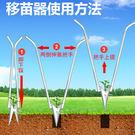 種植栽苗器 移苗器挖苗器打孔器栽苗器種植器點播機移栽器取土器起苗器載苗器 新品特賣