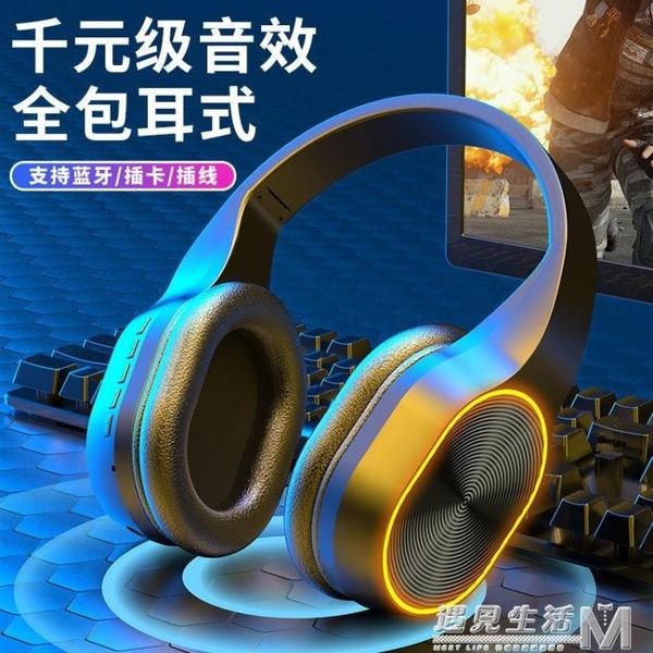 5.0發光耳機頭戴式重低音無線插卡手機電腦通用運動游戲耳麥 遇見生活