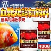 【🐱🐶培菓寵物48H出貨🐰🐹】(送購物金200元)台灣OTTO》水族用品FF-08XL血鸚鵡超紅飼料-400g(XL)