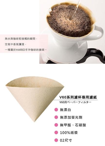 【沐湛咖啡】 HARIO 原裝V60錐形 無漂白濾紙 VCF-02-100M(1~4人) 圓椎濾紙