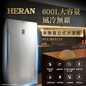 HERAN禾聯 600L直立式冷凍櫃 HFZ-B6011F 送基本安裝