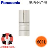 【Panasonic國際】601L 五門變頻冰箱 NR-F604VT-N1 免運費
