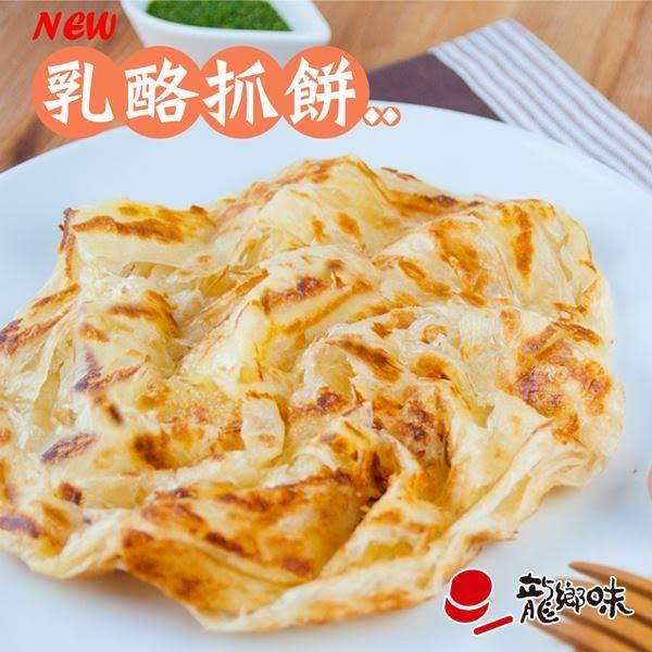 龍鄉味.乳酪抓餅(素)(10片/包,共兩包)﹍愛食網