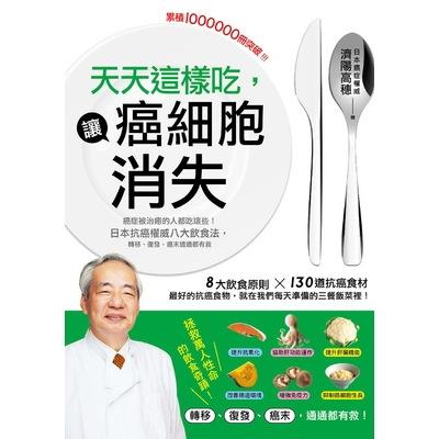 天天這樣吃讓癌細胞消失(癌症被治癒的人都吃這些.日本抗癌權威八大飲食法.轉移復發