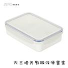 台灣製造 三格天廚微波便當盒 可微波便當盒 分裝保鮮盒 (大)