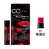 KATE凱婷 CC血色護唇膏N(迷彩) 01【康是美】