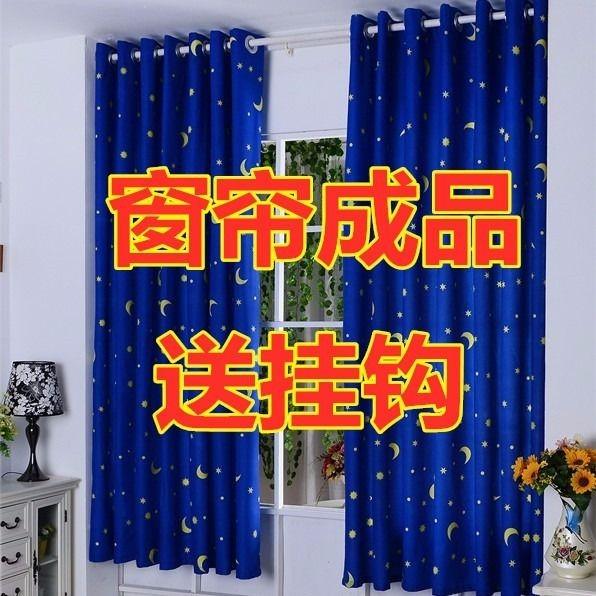 出租屋租房簡單窗簾學校宿舍倉庫簡易窗簾便宜掛鉤式打孔式窗簾。