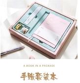 Joytop悅木手帳套裝小清新創意韓版手賬本可愛彩頁簡約筆記本 莫妮卡