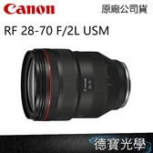 CANON RF 28-70 F/2L USM 標準變焦鏡頭 總代理公司貨 EOS R 系列標準變焦鏡頭 24期分期0利率 德寶光學