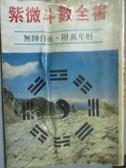【書寶二手書T8/命理_JAM】紫微斗數全書