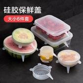 保鮮蓋 保鮮蓋硅膠萬能膜密封保險碗蓋6件套盤冰箱微波爐加熱乳膠食品級