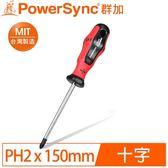 PowerSync群加 PH2 磁性十字起子 柄長150mm WHN-004 單支