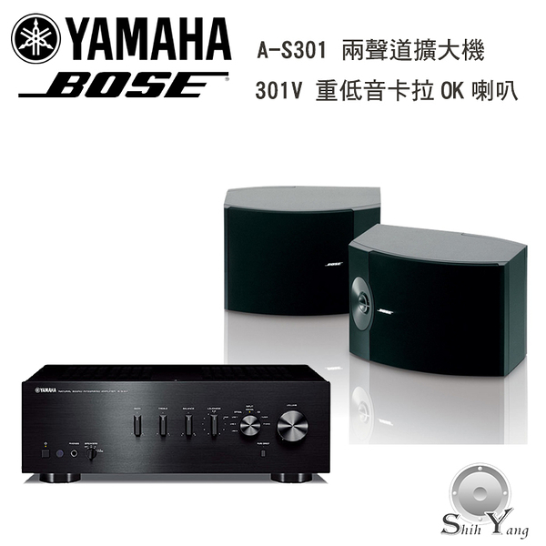 YAMAHA 山葉 A-S301 兩聲道綜合擴大機 +BOSE 301V 重低音卡拉OK喇叭【免運】