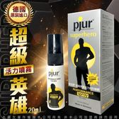 買送好禮碧宜潤德國Pjur-SuperHero超級英雄活力情趣提升持久噴霧 非強效型 20ml-內有SGS測試報告書