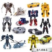 迷你大黃蜂小汽車機器人玩具 男孩蒙巴迪手動變形金剛全套模型-全館免運