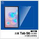 三星 Tab S6 10.5 T860 平板鋼化 玻璃貼 螢幕保護貼 保貼鋼膜 鋼化玻璃膜 9H 平板玻璃貼