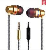入耳式耳機電腦重低音手機線控金屬魔音耳賽HOT70【歐爸生活館】