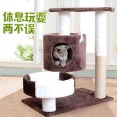 貓爬架 貓咪用品四季貓爬架貓窩貓樹實木一體小型貓架抓柱板帶窩跳台貓屋