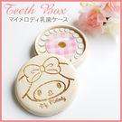 日本美樂蒂兒童乳牙保存盒紀錄盒防蟲蛀NYC-MM1代購通販屋
