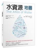 (二手書)水資源地圖