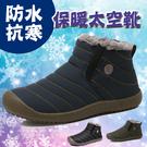 男女款 北海道旅遊雪地鬆緊防水布橡膠底 ...