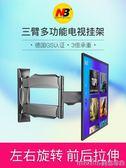 NB液晶電視機掛架伸縮旋轉支架電視架壁掛掛墻通用32 55 65寸qm 美芭