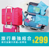 【折扣城狂銷上千件】旅行必備收納神器 拉桿包+六件式收納袋收納袋【PA-007】【PA-002】